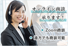 オンライン商談承ります。Zoom商談・遠隔相談可。